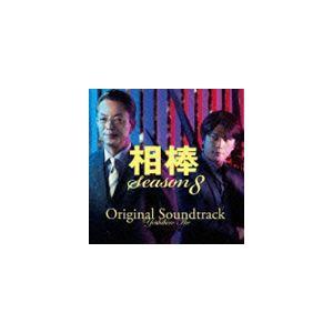 池頼広(音楽) / 相棒 Season8 オリジナル・サウンドトラック [CD] ggking