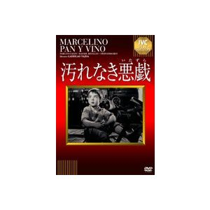 汚れなき悪戯 [DVD]|ggking