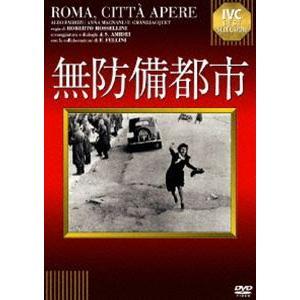 無防備都市 [DVD]|ggking