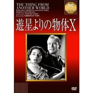 遊星よりの物体X [DVD]|ggking