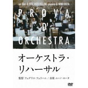 オーケストラ・リハーサル [DVD]|ggking