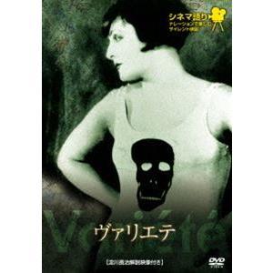 種別:DVD エミール・ヤニングス E・A・デュポン 解説:サイレント映画に日本語ナレーションを付け...