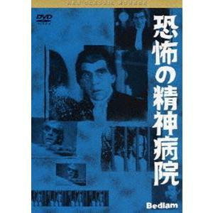 黒沢清監督 推薦 恐怖の精神病院 [DVD]|ggking
