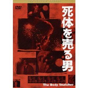 黒沢清監督 推薦 死体を売る男 [DVD]|ggking