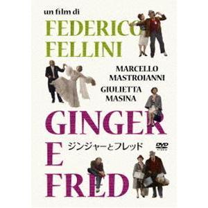 ジンジャーとフレッド [DVD]|ggking