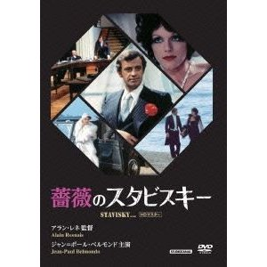 薔薇のスタビスキー HDマスター [DVD]|ggking