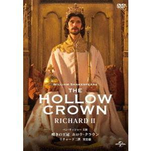 嘆きの王冠 ホロウ・クラウン リチャード二世【完全版】 [DVD]|ggking