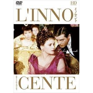 イノセント ルキーノ・ヴィスコンティ DVD HDマスター [DVD]|ggking