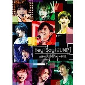 Hey! Say! JUMP/全国へJUMPツアー2013 [DVD]|ggking
