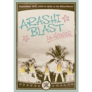 嵐/ARASHI BLAST in Hawaii 【通常盤】 [DVD]|ggking
