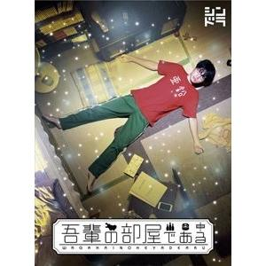 吾輩の部屋である [DVD]|ggking
