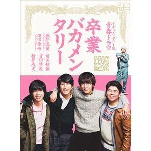卒業バカメンタリー [DVD]|ggking