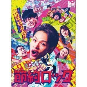 ドラマ「節約ロック」DVD BOX [DVD]|ggking