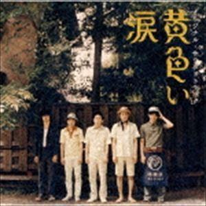 (オリジナル・サウンドトラック) 嵐/SAKEROCK/黄色い涙 オリジナル・サウンドトラック [CD] ggking