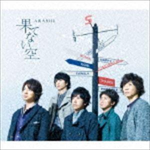 嵐 / 果てない空(通常盤) [CD]|ggking