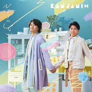 関ジャニ∞ / ひとりにしないよ(初回限定盤A/CD+DVD+フォトブック) [CD]|ggking
