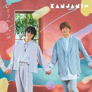 関ジャニ∞ / ひとりにしないよ(初回限定盤B/CD+DVD) [CD]|ggking
