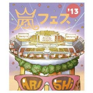 嵐/ARASHI アラフェス'13 NATIONAL STADIUM 2013 [Blu-ray]|ggking