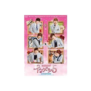 映画 GOGO♂イケメン5【初回限定盤】 [DVD]