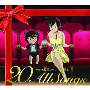 劇場版 名探偵コナン 主題歌集 20 All Songs(初回限定盤)(CD)