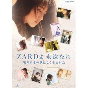 ZARD 30周年記念 NHK BSプレミアム番組特別編集版 ZARDよ 永遠なれ 坂井泉水の歌はこう生まれた [Blu-ray]|ggking