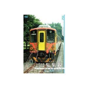台湾国鉄シリーズ 台湾国鉄ローカル線 集集線 [DVD]|ggking