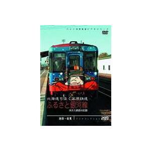 パシナコレクション 消えた鉄路の記録 北海道ちほく高原鉄道 ふるさと銀河線(DVD)