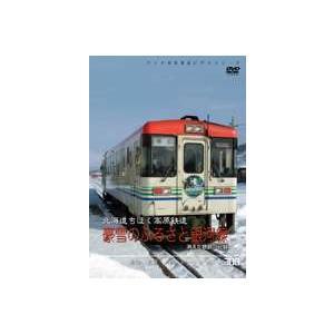 パシナコレクション 北海道ちほく高原鉄道 豪雪のふるさと銀河線 消えた鉄路の記録(DVD)
