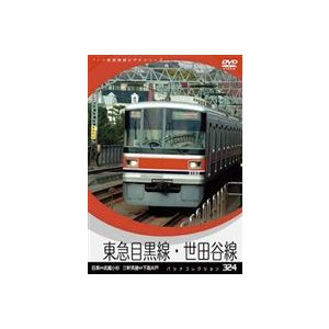 種別:DVD 解説:目黒-武蔵小杉間の区間列車で撮影した東急目黒線と、三軒茶屋-下高井戸間を往復収録...
