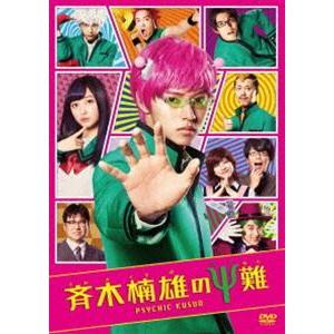 斉木楠雄のΨ難 [DVD] ggking