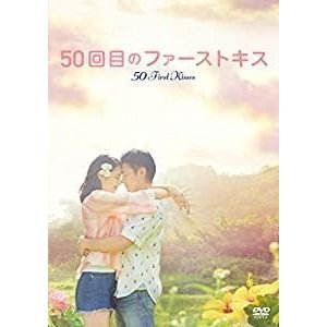 50回目のファーストキス [DVD] ggking