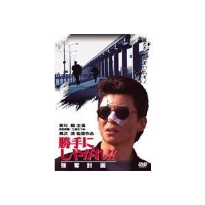勝手にしやがれ!! 強奪計画 [DVD]|ggking