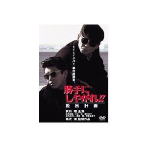 勝手にしやがれ!! 脱出計画 [DVD]|ggking