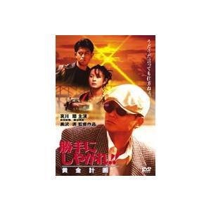 勝手にしやがれ!! 黄金計画 [DVD]|ggking