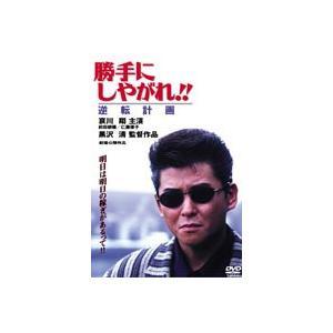 勝手にしやがれ!! 逆転計画 [DVD]|ggking