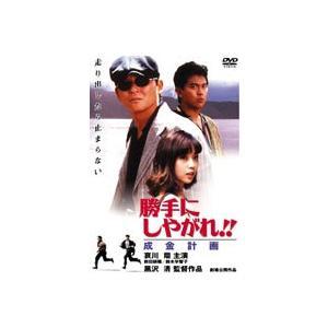 勝手にしやがれ!! 成金計画 [DVD]|ggking