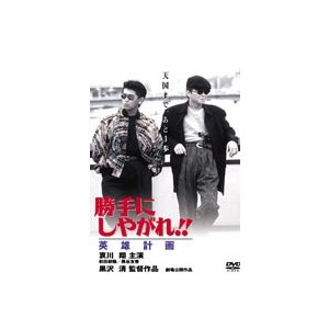 勝手にしやがれ!! 英雄計画 [DVD]|ggking