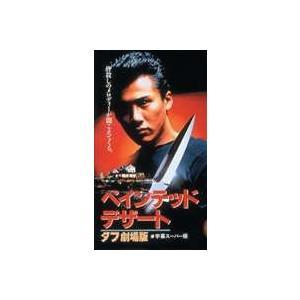 ペインテッド・デザート タフ劇場版 [DVD]|ggking