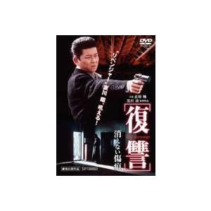 復讐 消えない傷痕 [DVD]|ggking