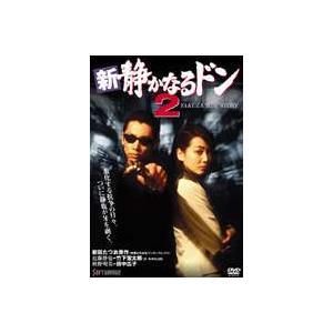 新・静かなるドン2 [DVD]|ggking