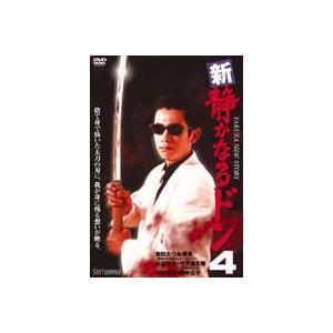 新・静かなるドン4 [DVD]|ggking