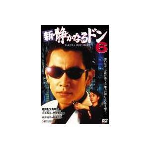 新・静かなるドン6 [DVD]|ggking
