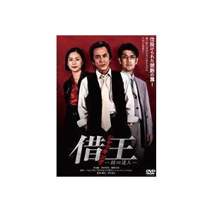 借王<シャッキング>-銭の達人- [DVD] ggking