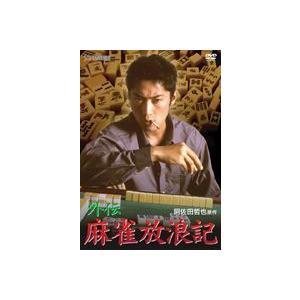 外伝 麻雀放浪記 [DVD]|ggking