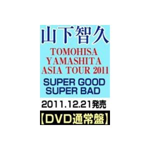 山下智久/TOMOHISA YAMASHITA ASIA TOUR 2011 SUPER GOOD SUPER BAD(通常盤) [DVD]|ggking