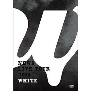 NEWS/NEWS LIVE TOUR 2015 WHITE(通常盤) [DVD]|ggking