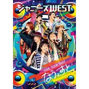 ジャニーズWEST/ジャニーズWEST LIVE TOUR 2017 なうぇすと(通常盤) [DVD]|ggking