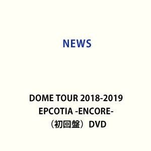 NEWS DOME TOUR 2018-2019 EPCOTIA -ENCORE-(初回盤) [DVD]|ggking