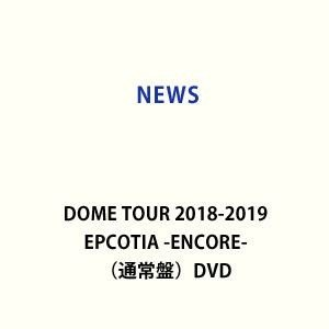 NEWS DOME TOUR 2018-2019 EPCOTIA -ENCORE-(通常盤) [DVD]|ggking