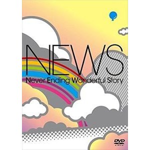 NEWS/Never Ending Wonderful Story【通常仕様】 [DVD]|ggking
